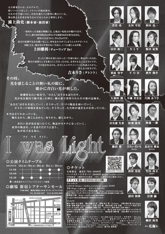 I was Light【終演いたしました。】
