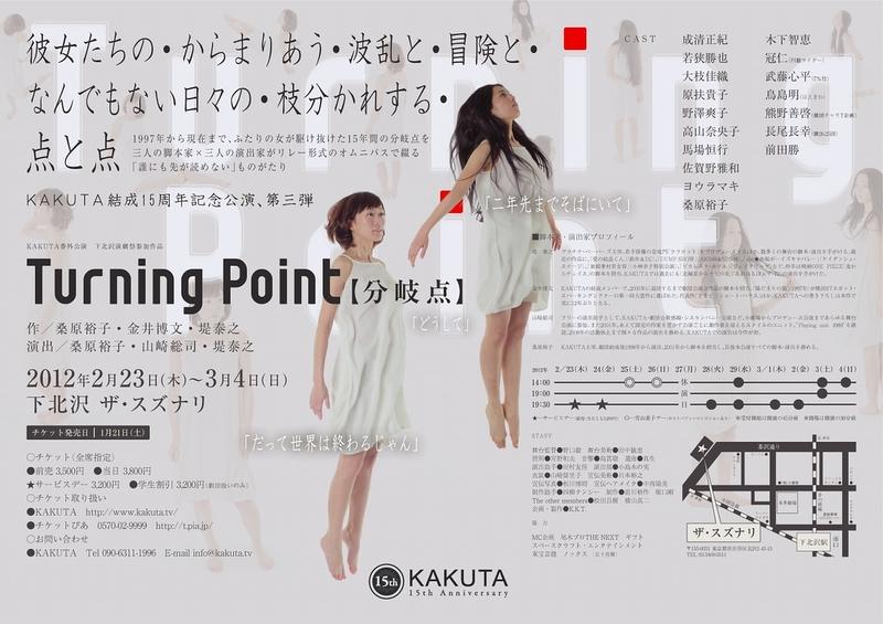 Turning Point 【分岐点】