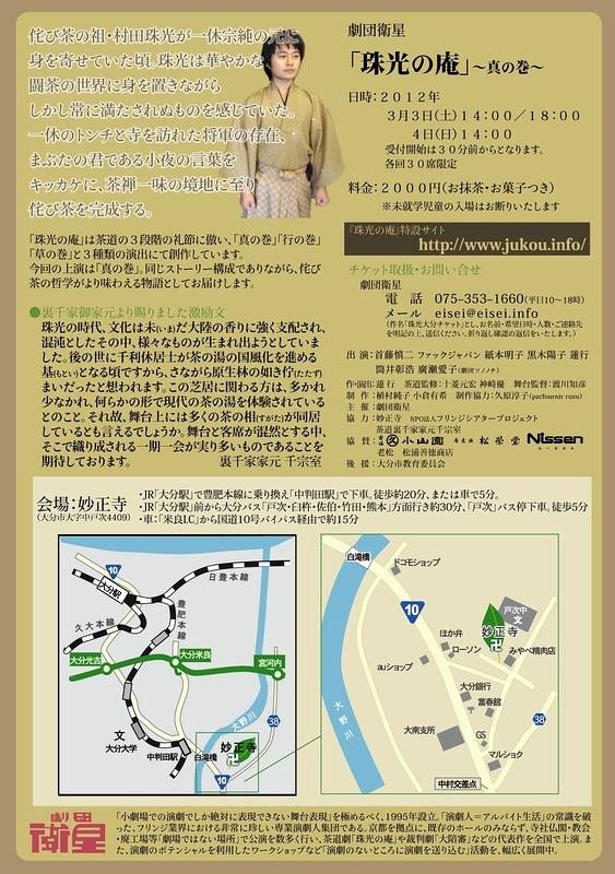 珠光の庵(201203-4九州公演)