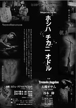 ホシハ チカニ オドル Dialogues in the Dark2011