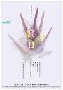 黒沢美香ソロダンス『鳥日』