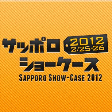 Sapporo Show-Case《サッポロ・ショーケース》 2012