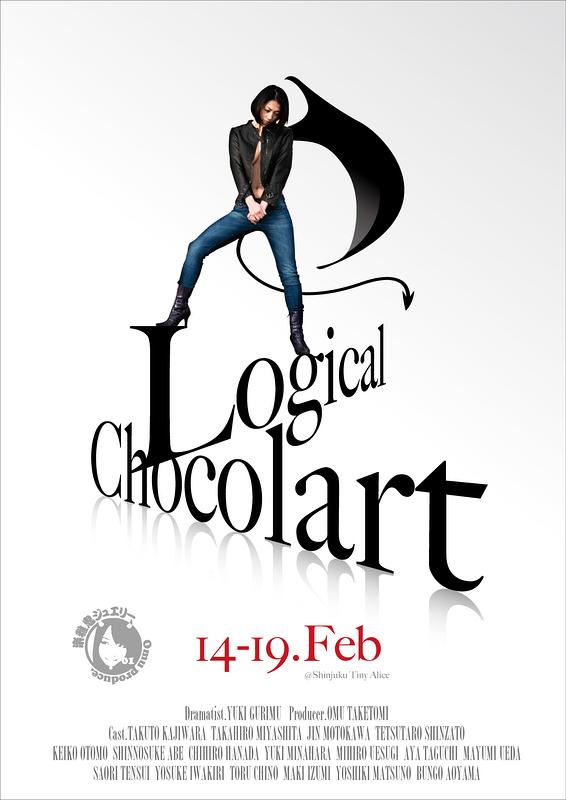 Logical Chocolart