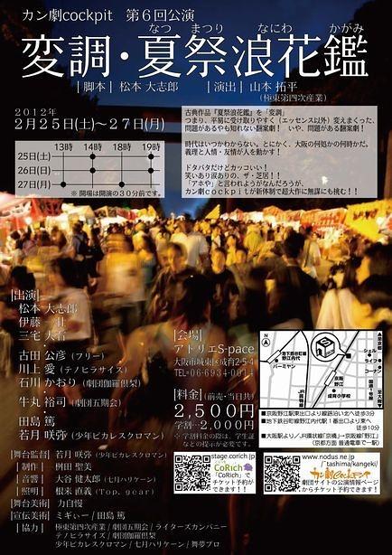 変調・夏祭浪花鑑