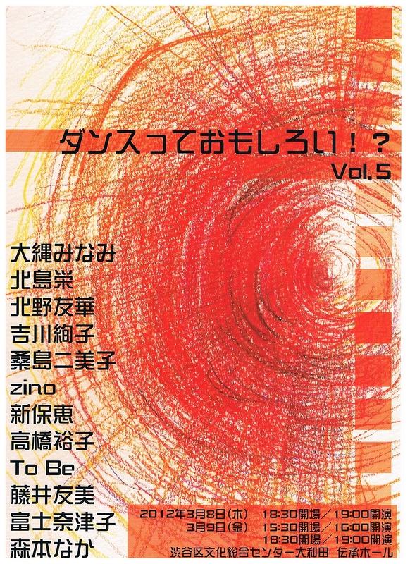ダンスっておもしろい!?vol.5