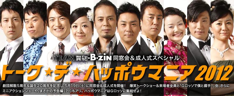 同窓会&成人式スペシャル トーク・デ・ハッポウマニア2012