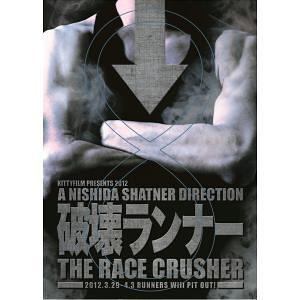 破壊ランナー2012
