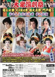 大衆演劇祭~若手人気花形役者 夢の競演~