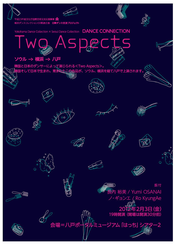 """DANCE CONNECTION """"Two Aspects"""" 八戸公演"""