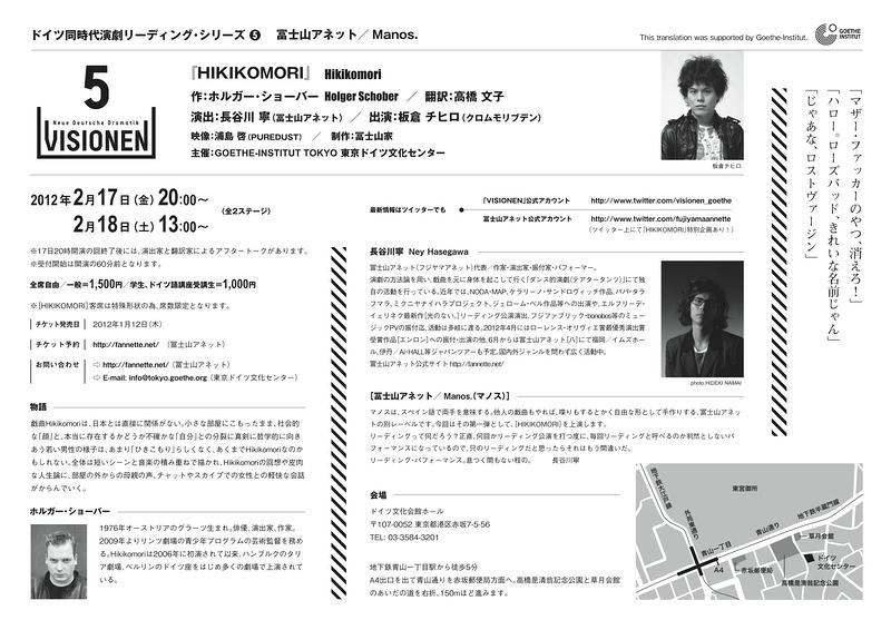 HIKIKOMORI(チケット完売御礼!当日券有ります!)