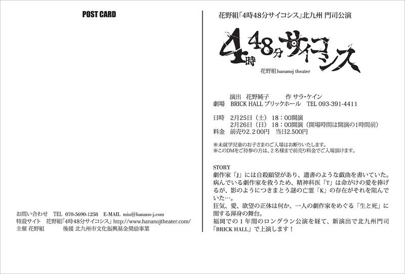 「4時48分サイコシス」北九州門司公演