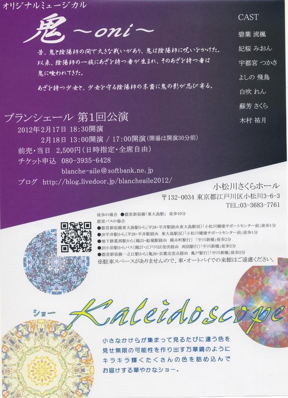 芝居「鬼~oni~」/ショー「KALEIDOSCOPE」