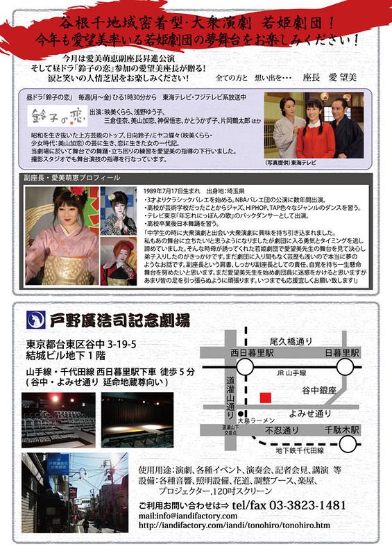 地域密着型大衆演劇 若姫劇団 「愛望美2月公演」