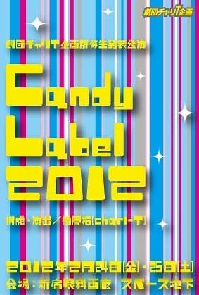 Candy Label 2012