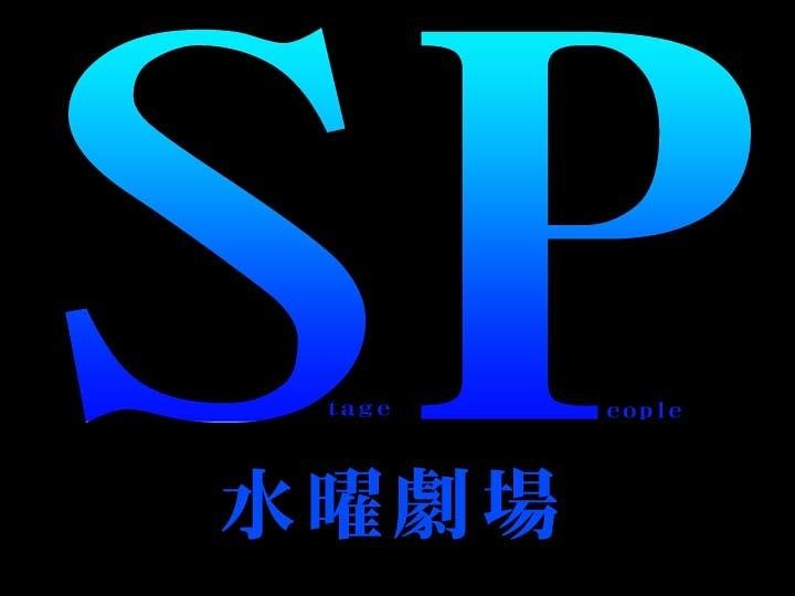 劇団925「福喜多さんちの3兄弟」