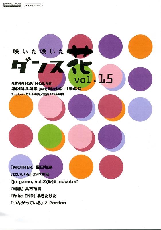 咲いた咲いたダンス花vol.15