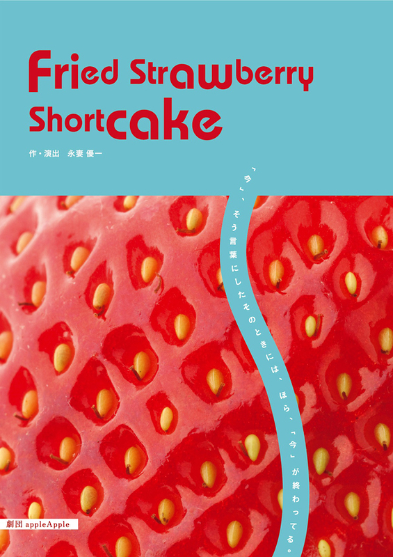 Fried Strawberry Shortcake