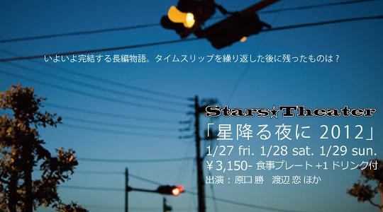 星降る夜に 2012
