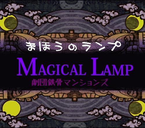 まほうのランプ