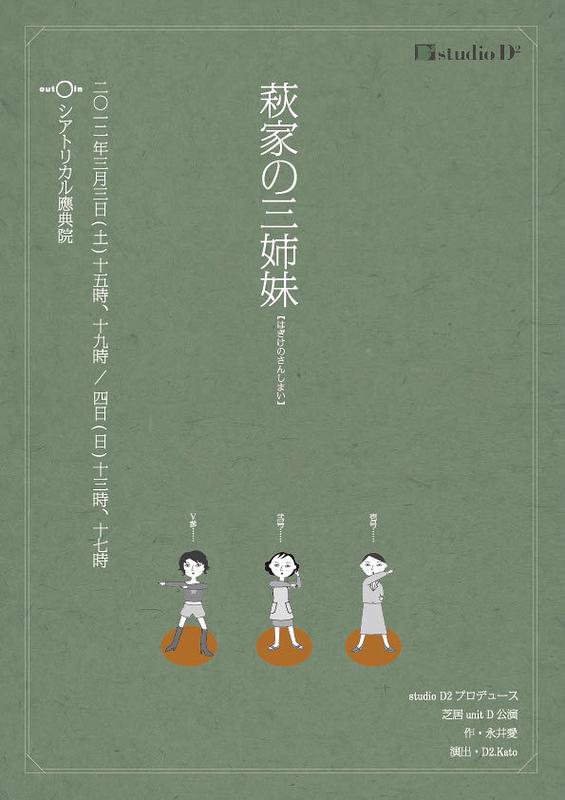 萩家の三姉妹