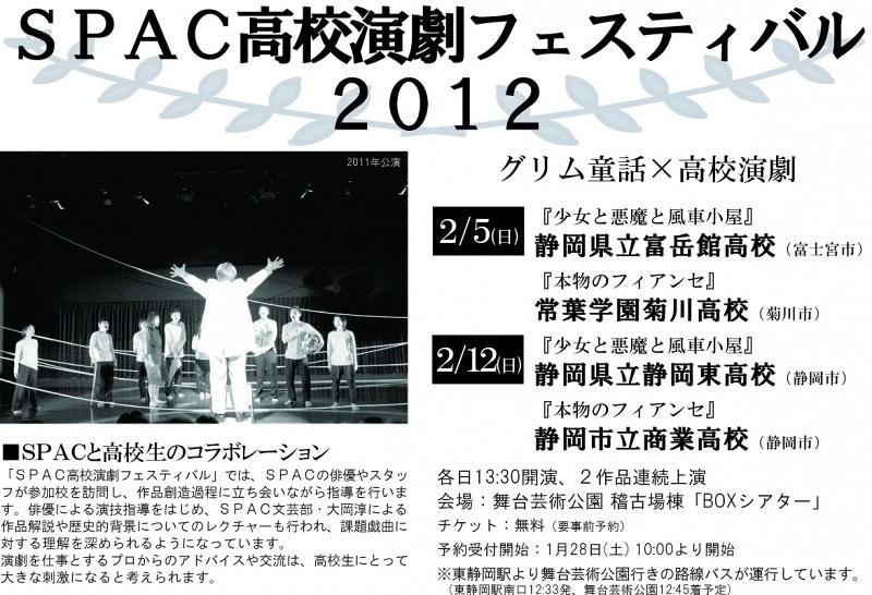 SPAC高校演劇フェスティバル2012