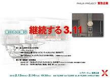 東日本大震災『継続する3.11』