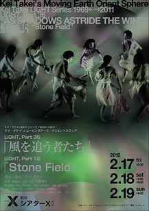 『風を追う者たち』『Stone Field』