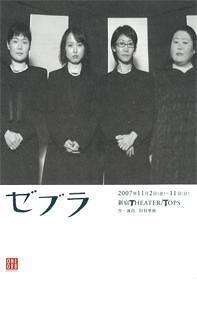 ゼブラ(再演)