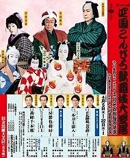 第二十八回 四国こんぴら歌舞伎大芝居