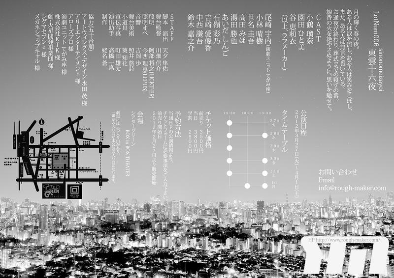 東雲十六夜【ご来場誠にありがとうございました!!】