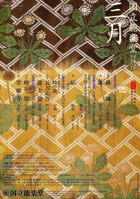 企画公演 復興と文化-東日本大震災から1年-
