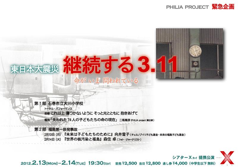 PHILIA project 緊急企画 『東日本大震災 継続する3.11』