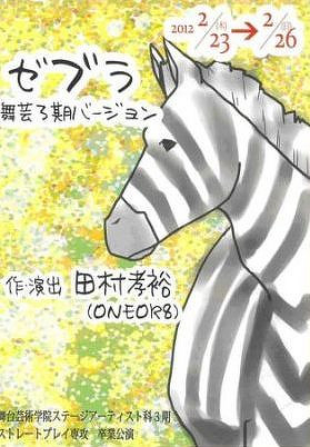 ゼブラ ~舞芸3期バージョン~