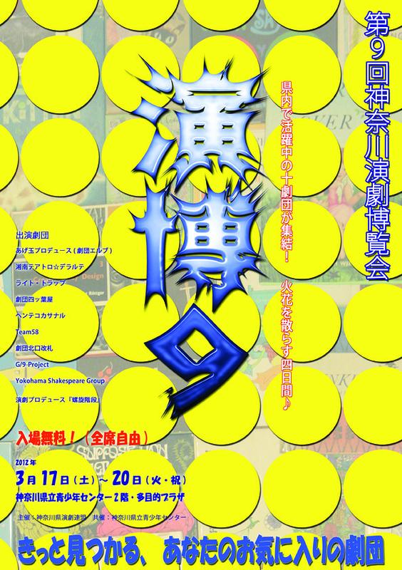 第9回神奈川演劇博覧会