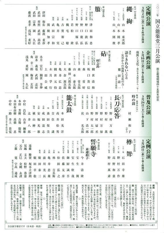 定例公演  樽聟 誓願寺