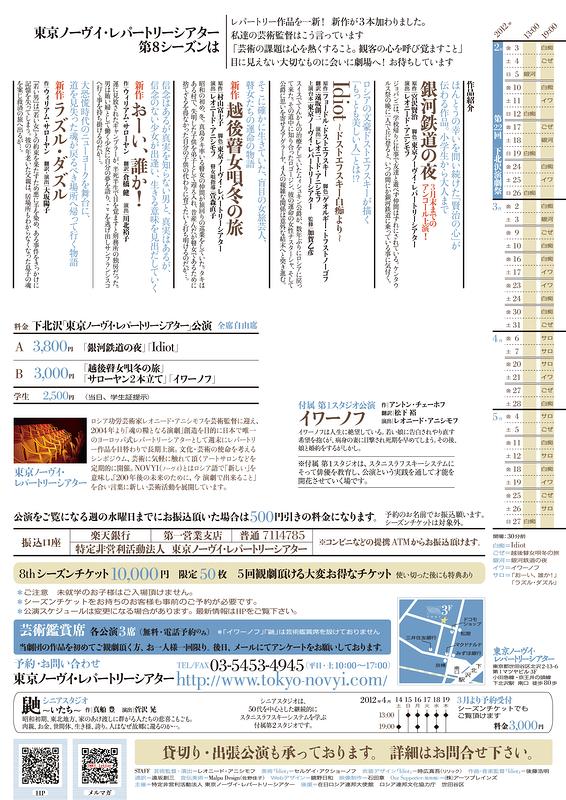 東京ノーヴイ・レパートリーシアター 第8シーズン公演