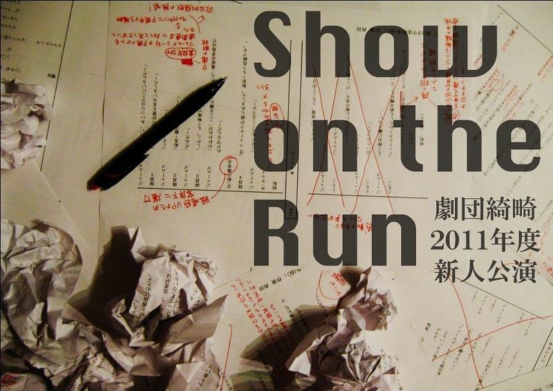 Show on the Run