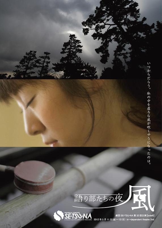語り部たちの夜-風-