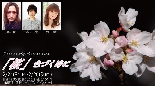 『桜』色づく時に