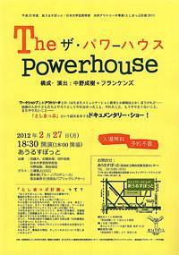 ザ・パワーハウス The powerhouse