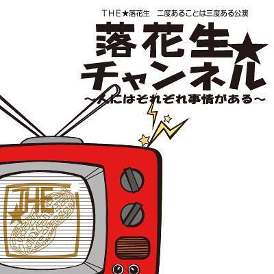 落花生★チャンネル