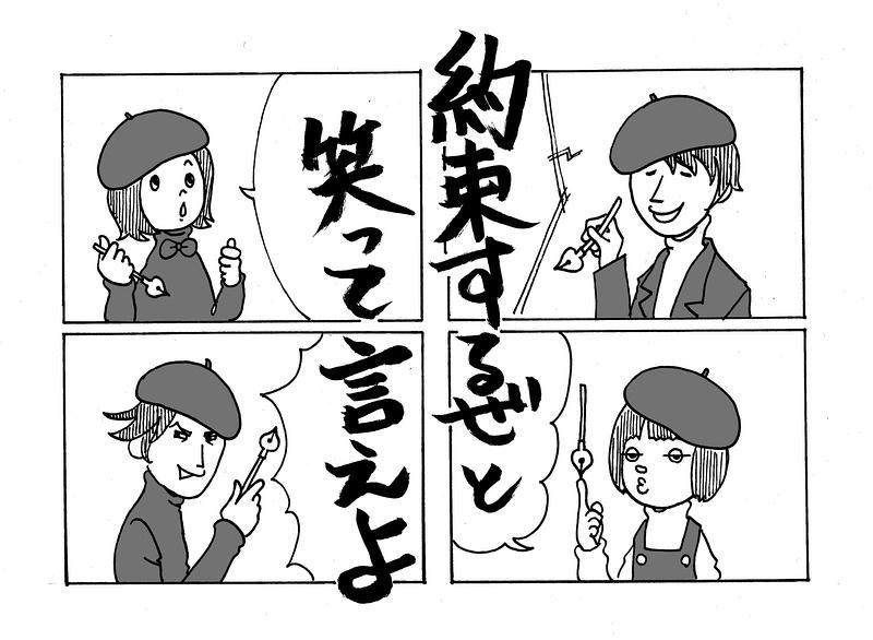 「約束するぜと笑って言えよ」(千秋楽満員御礼!)