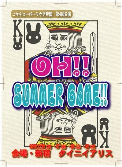 OH!! SUMMER GAME!!