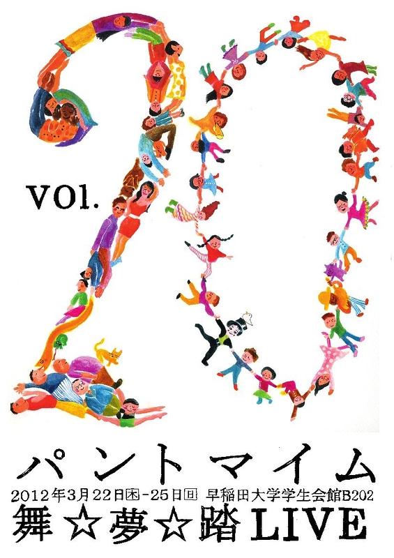 パントマイム舞☆夢☆踏LIVE vol.20