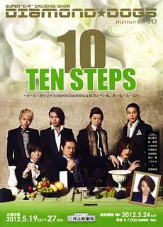 DIAMOND☆DOGS memorial 10  TEN STEPS