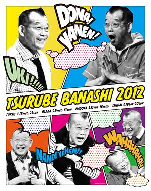 鶴瓶噺2012