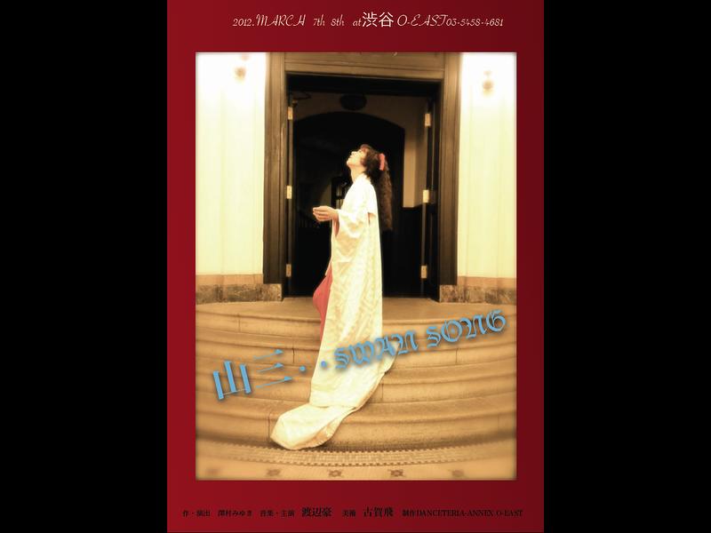 山三 ・・SWANSONG