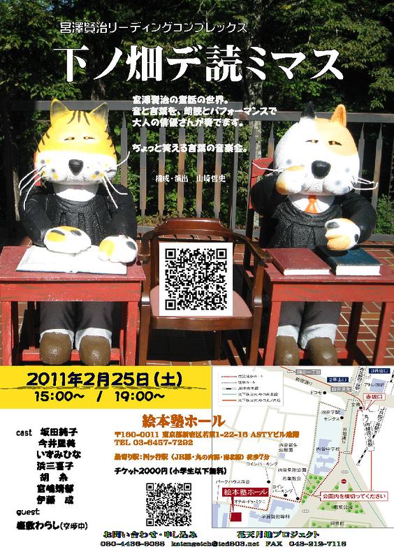 下ノ畑デ読ミマス