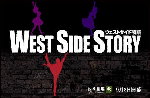 ウェストサイド物語