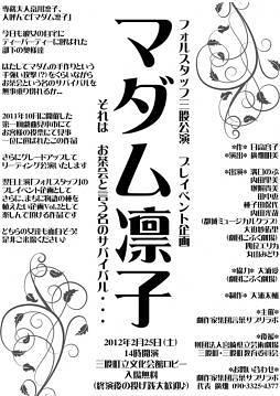 「マダム凛子」リーディング公演
